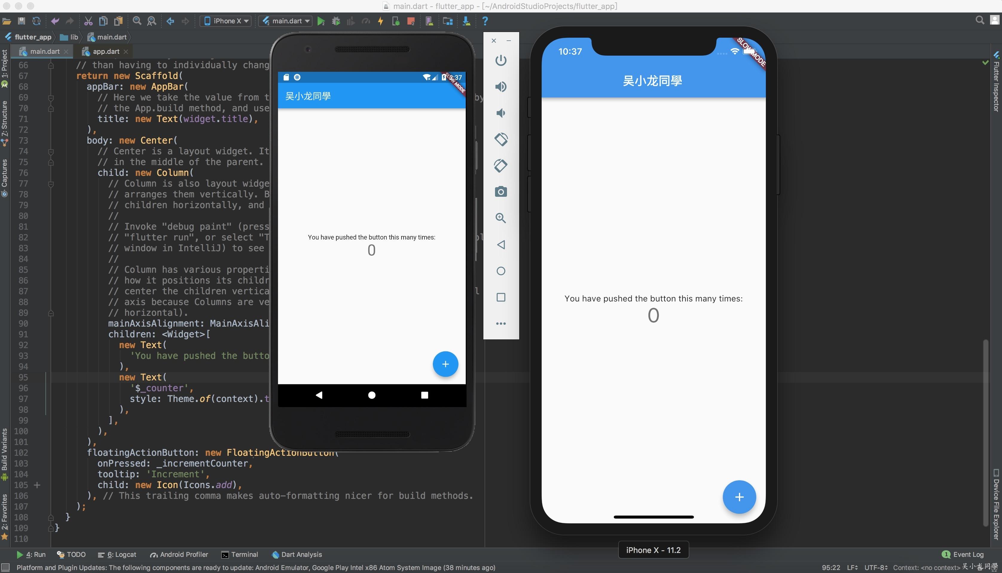 《Flutter 初尝:从 Java 无缝过渡》