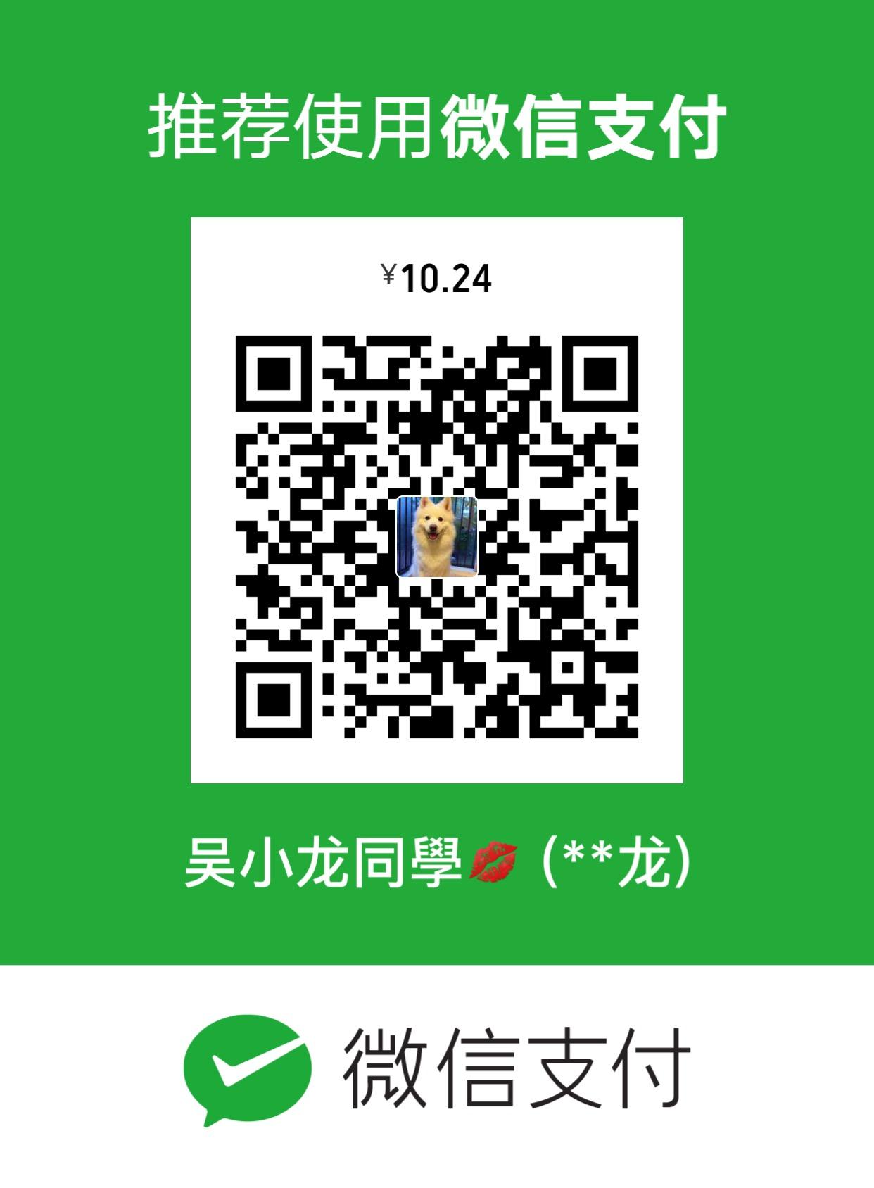吴小龙同學 WeChat Pay